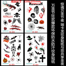2016 Latest Waterproof Horror Tattoo Sticker Series Temporary Fake Skull Bleeding Wound, Scar Claws Halloween Tattoos