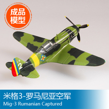 Trumpeter easymodel finished scale model 1/72 MIG 3- aircraft of Romania air force gifts decoration 37222(China)