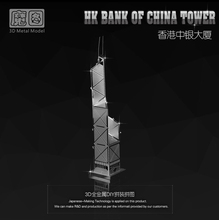 Chinese Metal Earth ICONX 3D Metal Model Kits 6 Inch HK BANK OF CHINA TOWER 1 Sheets Military Nano Puzzles DIY Creative Gifts