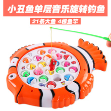 Baby toys Fishing toy series children electric music magnetic Clown pool fish game Parenting family outdoor kids toy gift 357