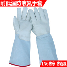 40CM anti- corrosion protective gloves LNG liquid nitrogen cryogenic freezing cold liquid oxygen and liquid ammonia ice gloves
