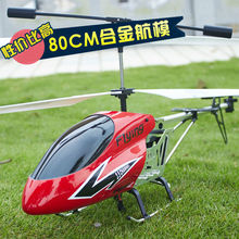 High quality Hot Sell rc big helicopter BR6801 4ch outdoor big rc plane with gyro and Great powerful system vs F45 V913 S8099(China)