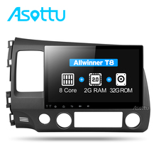 Asottu 2G android 7.1 car dvd gps player for honda civic 2006-2011 car radio video player gps navigation car stereo 2 din dvd(China)