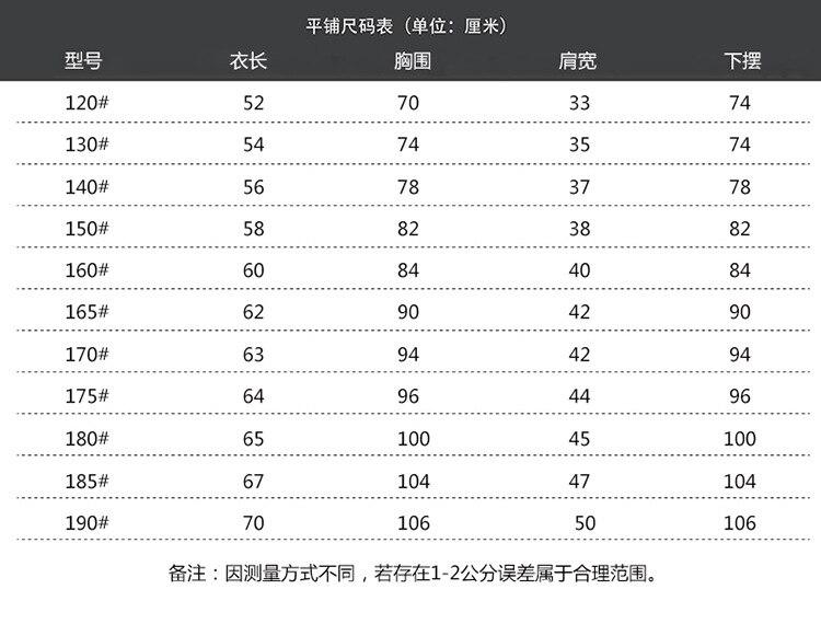 网球尺码表格-750px