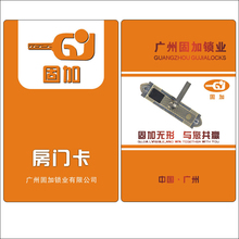 Full color hotel rfid card for access control system