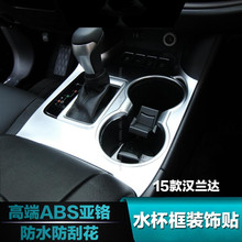 controlled glass box  cup holder decorative frame interior conversion dedicated precise hole  for toyota 15 Highlander