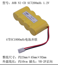 free shipping ni-cd SC 7200mah 1.2V nickel cadmium rechargeable battery equipment and instrument battery(China)