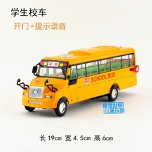 1pc Creative 19cm School bus car alloy model acousto-optic creative boy toy baby Gift(China)