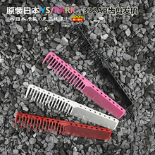 "Japan Original ""YS PARK"" Hair Combs High Quality Hairdressing Salon Comb Professional Barber Shop Supplies YS-332"
