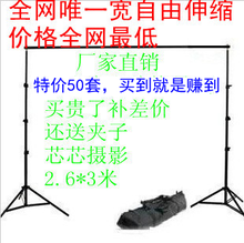 CD50 2.6m 3 meters background frame portraitist clothes background frame products photography light(China)