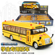 Free Shipping 2016 dongfeng die-cast yellow color school bus car model 1:32 real voice acousto-optic children toy in bulk(China)