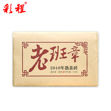 China Tea Cai Cheng Lao Ban Zhang 2010 Year  500 Years Old 500g Grade 6 Years Mellow Aroma GlutinousPu'er Tea Brick Tea