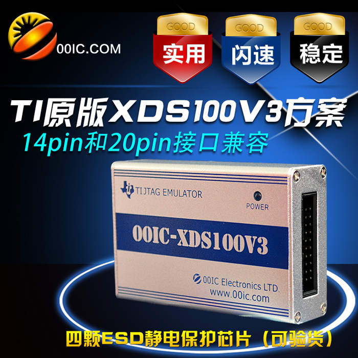 00IC XDS100V3 Emulator ESD Protection TI DSP Write CCS5/6/7 XP/WIN7/8/10<br>