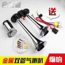 universal metal Double Tube 12v truck horn 12v boat horn train horn With pump Wire harness full set free shipping