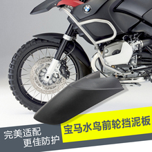 Free shipping For BMW R1200GS Front Wheel Fender Fairing Cowl for BMW R 1200 GS ADV 2013 2014 2015 2016 after market