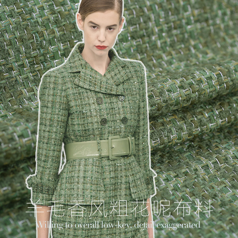 Woolen wool woven fabric fragrance jacket blended wool fabric green tea green cotton fabric wholesale wool cloth )