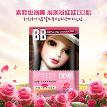 BIOAQUA BB baby skin Rose Facial Skin Care moisturizing beauty mask Oil soothes skin pores genuine 1 Piece/Lot Face Mask(China)