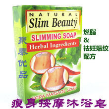 Brand 5 days ginger slimming & fitting extra massage soap for full body slimming creams remove stretch marks