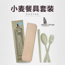 Natural Wheat Straw Portable Three-piece Fork Spoon Chopsticks Children Cutlery Set