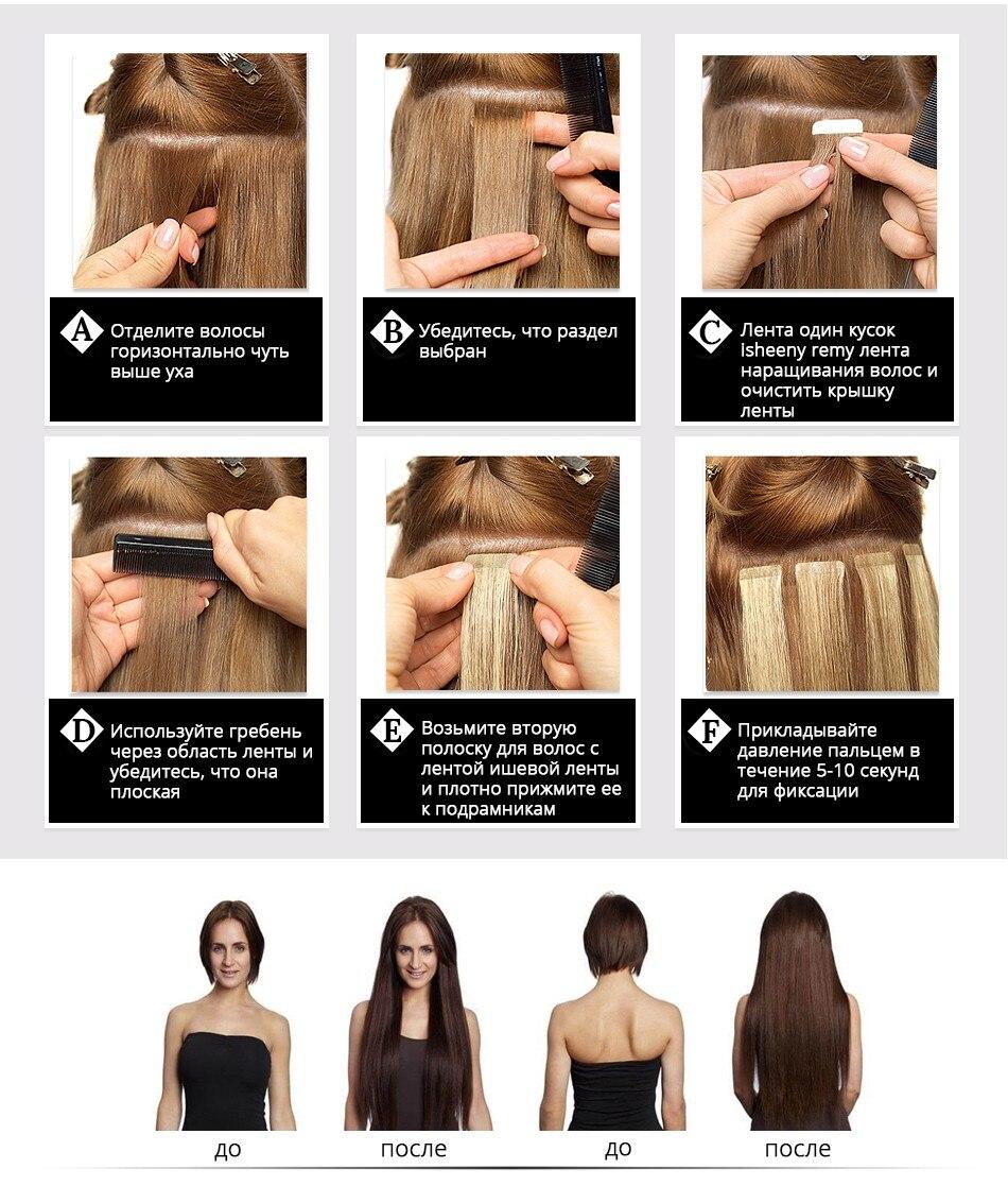 TAPE HAIR (11)