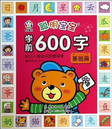 Kids Children Learning Chinese 600 Characters Mandarin with pinyin Baby Early Educational Book(China)
