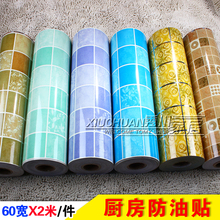 Oil kitchen oil sticker high-temperature han edition wall post senior bathroom wallpaper bathroom tile-307