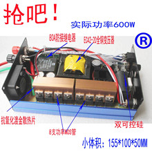 Standard 600W dual silicon inverter kit, sapphire blue case, 8 power tubes, 80A anti reverse DIY Kit