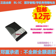 Special offer shipping BL-5C lithium battery of mobile phone battery mini card speaker For nokia mobile phone battery Li-ion Cel