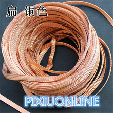 1PCS  YT1535  Copper Braided Strap 2.5mm2  Conductive Band Copper Strip  Length 1 Meter   Copper Wire  Free Shipping