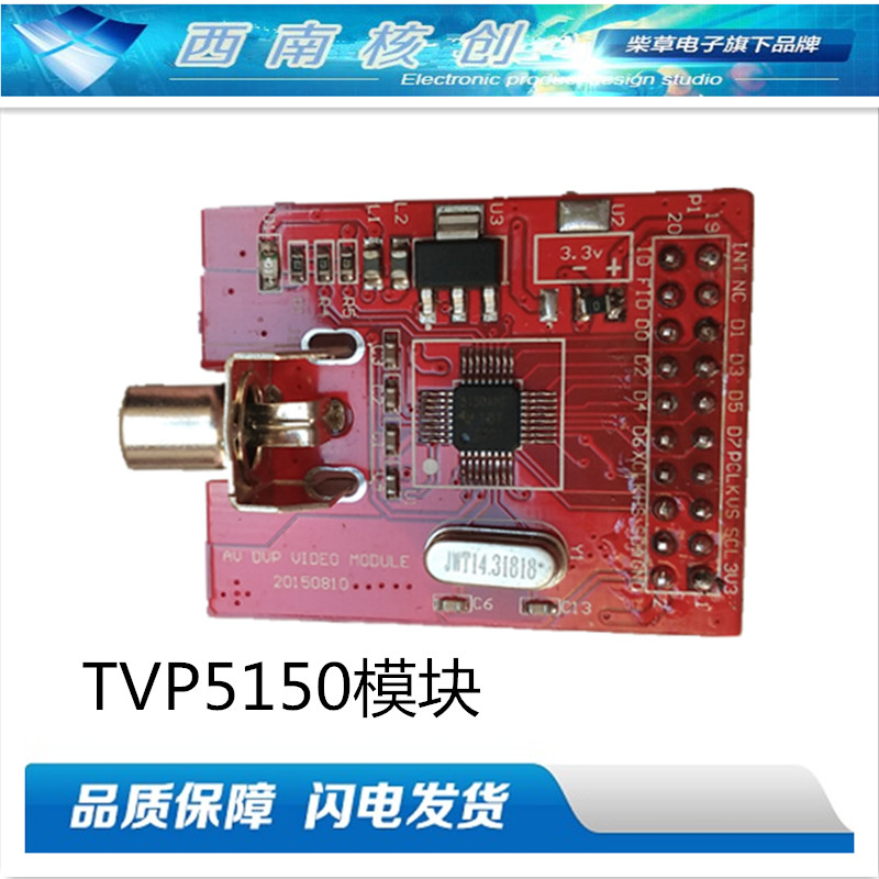 TVP5150 Module FPGA SDRAM PAL Video Decoding Analog AV Input Camera VGA Display<br>