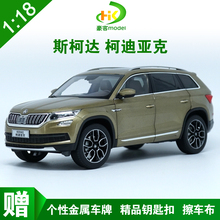 New 1:18 KODIAQ Volkswagen Skoda SUV car model collection gift diecast alloy metal original Off-road Large Toy brown luxury
