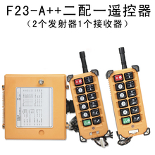 2 sender 1 receiver wireless industrial remote control F23-A++ remote switch
