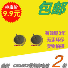 2 bag mail CR1632 button battery 3V car remote control / watch / electronic watch strap welding feet Li-ion Cell