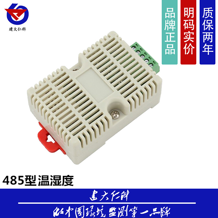 Temperature and humidity transmitter MODBUS sensor industrial grade high precision temperature and humidity monitoring RS485<br>