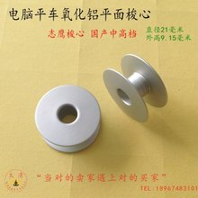 Chi flat Eagle computer car general alumina bobbin quality directly 2.08 cm