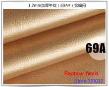 69A# Golden High Quality thick 1.2mm cow cattle grain PU Leather fabric for DIY bed shoes bags Garment material(100*138cm )