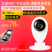 2017 new wireless 1080P HD Wireless webcam camera Support night vision and WIFI TF card Double record calls(China)