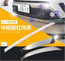 Front Bumper Grills Grille Protector Guard Lid Molding Cover Trim For Toyota C-HR CHR 2016 2017 2018
