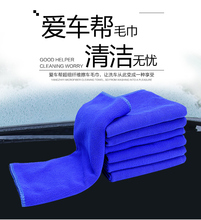 Car wash towel car ultrafine fiber waste-absorbing encryption thickening cleaning towel car wash cloth supplies(China)