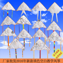 Wholesale DIY 2016 new kite kite children's cartoon coloring manufacturers selling hand-painted blank white kite