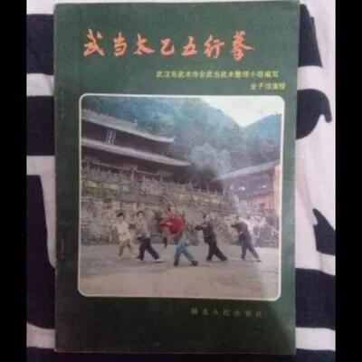 Taiyi five form boxing of Wudang Mountain / Chinese wushu kungfu book<br>