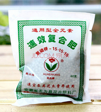 Hot Sale Flowers Plant Organic Compound Fertilizer Suitable Seeds Trees Bonsai Plants Seed Home Garden 400 Granule/60G/1 bag(China)