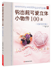 Seremony,Wedding Parthp / Weaving super-cute 3d small objects 100 models Chinese knitting book / Handmade Carft Book(China)