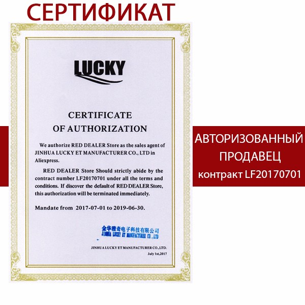 Authorization letter_RED_ali_RU