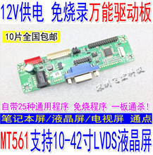 LCD universal program Universal drive board 25 kinds of jumpers MT561-MD driver board VGA + DC terminal(China)