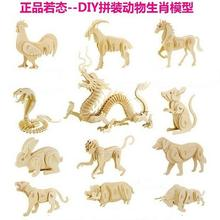 Robotime wooden 3D model toy gift puzzle Chinese Zodiac animal rat cattle tiger rabbit dragon snack horse sheep monkey dog pig