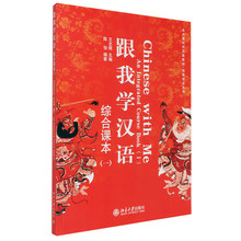 learning Chinese with Me An Integrated Course Book / Chinese character Mandarin textbook(China)