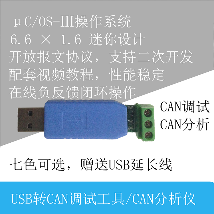 USB to CAN Debugger, CAN Network Debugger, Auto CAN Debug, CAN Bus Analyzer Adapter<br>