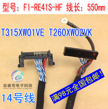 14 T315XW01VE T260XW02VK 41-pin large-screen LCD TV screen line General TV board