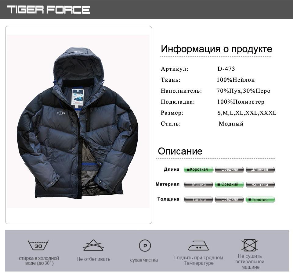 473 ru